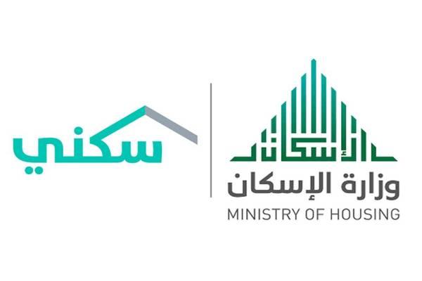 إطلاق منصة «سكني» بمزايا وخدمات إضافية تسهّل تملّك الأسر السعودية