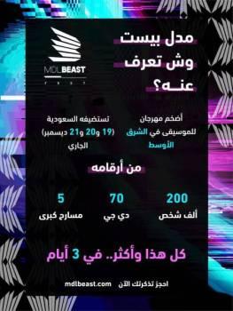 المهرجان تستضيفه الرياض، ويعد الأضخم في الشرق الأوسط.