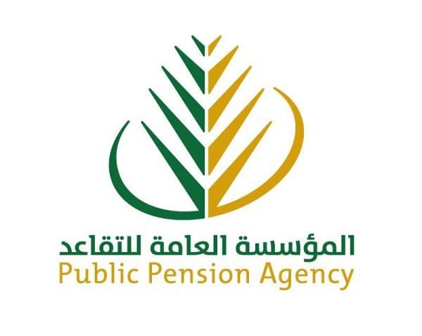 المؤسسة العامة للتقاعد