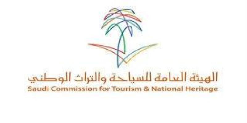 الهيئة العامة للسياحة والتراث