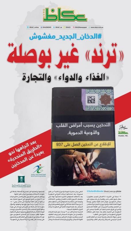 الدخان الجديد مغشوش ترند غير بوصلة الغذاء والدواء و التجارة أخبار السعودية صحيقة عكاظ