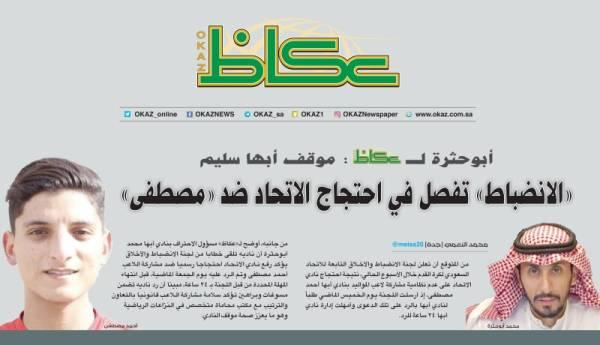 متابعة «عكاظ» لاحتجاج الاتحاد ضد اللاعب أحمد مصطفى