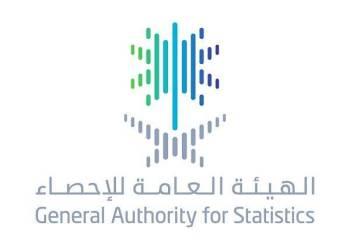 الهيئة العامة للإحصاء