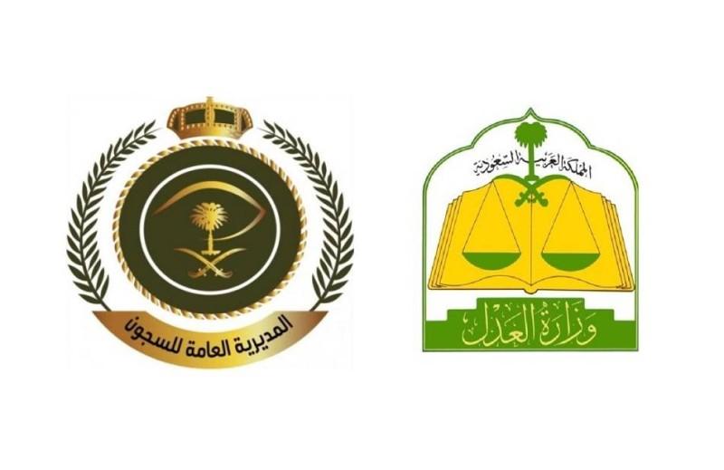 «العدل» و«السجون» تُفعّلان المحاكمة عن بُعد للسجناء في 5 ...