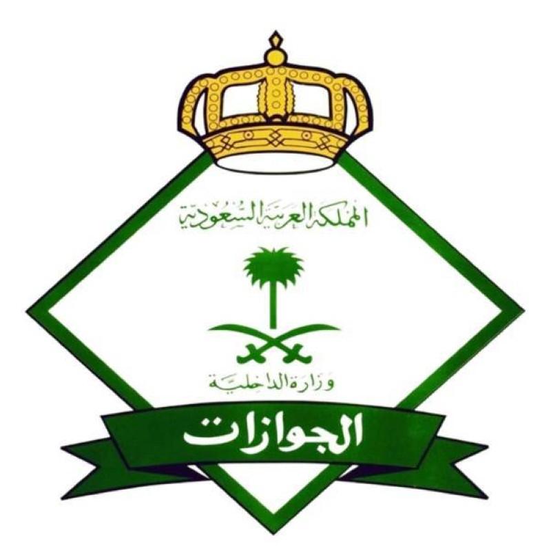 عام إنفاذا لتوجيهات خادم الحرمين الشريفين تمديد فترة استخدام