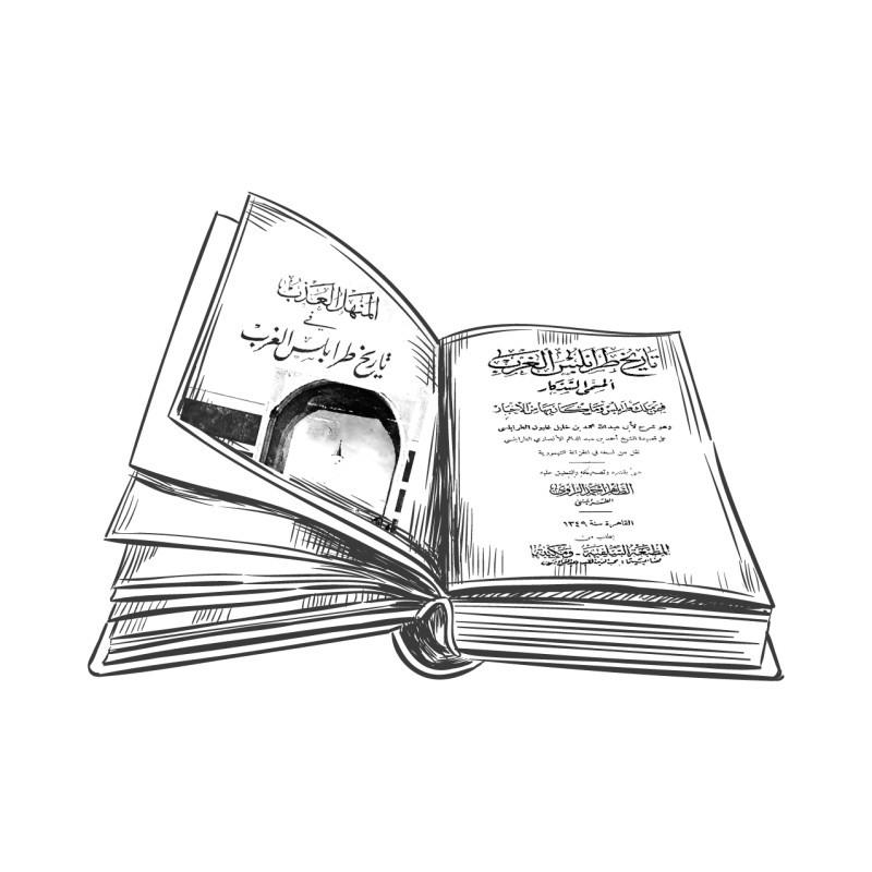 «تاريخ طرابلس» و«المنهل العذب» من أبرز مراجع التاريخ الليبي في العهد العثماني التي تعرضت لإملاءات ولاة بني عثمان.