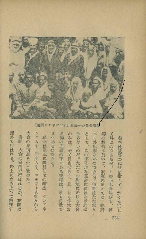 كتاب للرحالة والباحث الياباني تاكيشي سوزوكي.