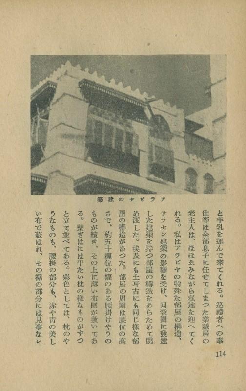 صفحة تؤرخ العلاقات السعودية ـ اليابانية.