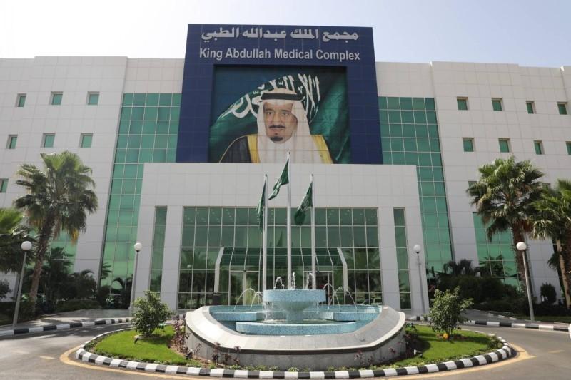 مجمع الملك عبدالله الطبي بجدة