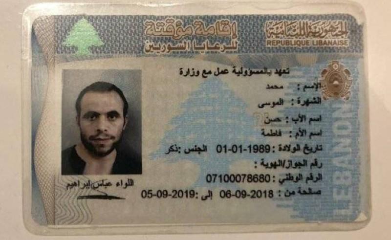 وثيقة إقامة السوري محمد الموسى