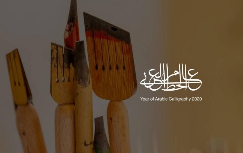 منصة عام الخط العربي 2020