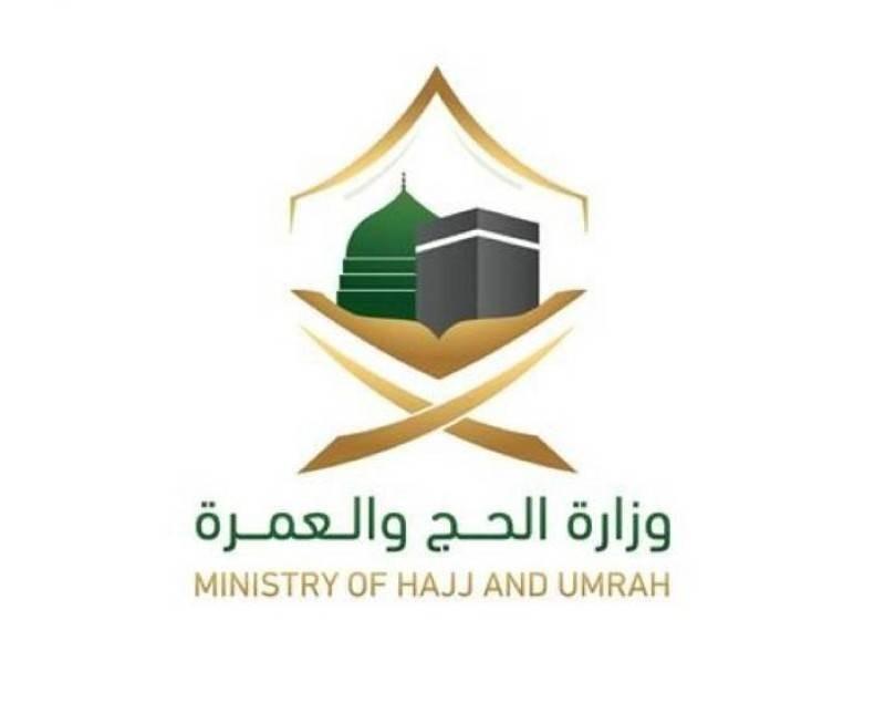 وزارة الحج والعمرة