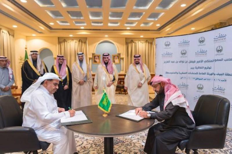 أمير الجوف يرعى توقيع الاتفاقية