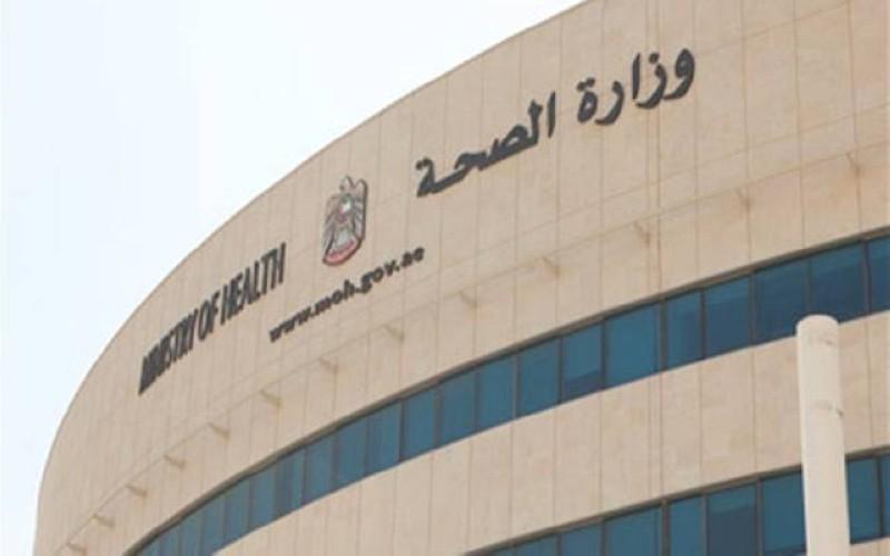 وزارة الصحة ووقاية المجتمع بدولة الإمارات
