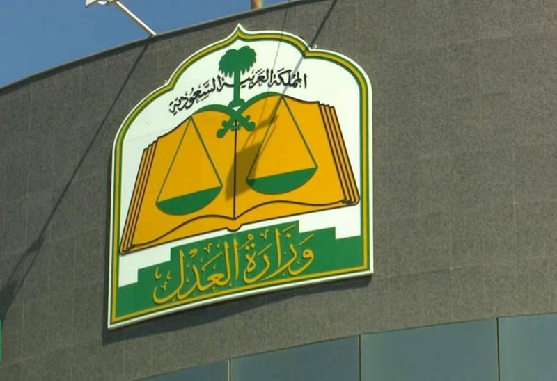 وزارة العـدل