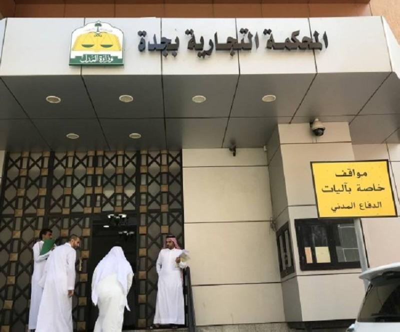 المحكمة التجارية في جدة