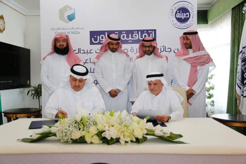 توقيع الاتفاقية بين مجلس أمناء جائزة الأميرة صيتة ومجلس الجمعيات الأهلية
