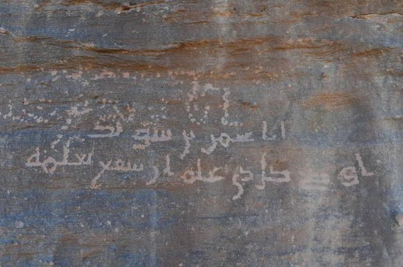 عبارات أثرية منقوشة على جبل السفينة. تصوير: فهد العساف (واس)