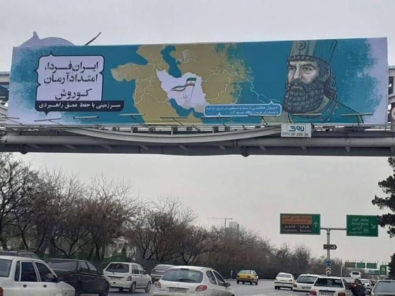 لافتة عملاقة رفعت في العاصمة طهران وكتب عليها بالفارسي دولة «كورش الإخمينية»