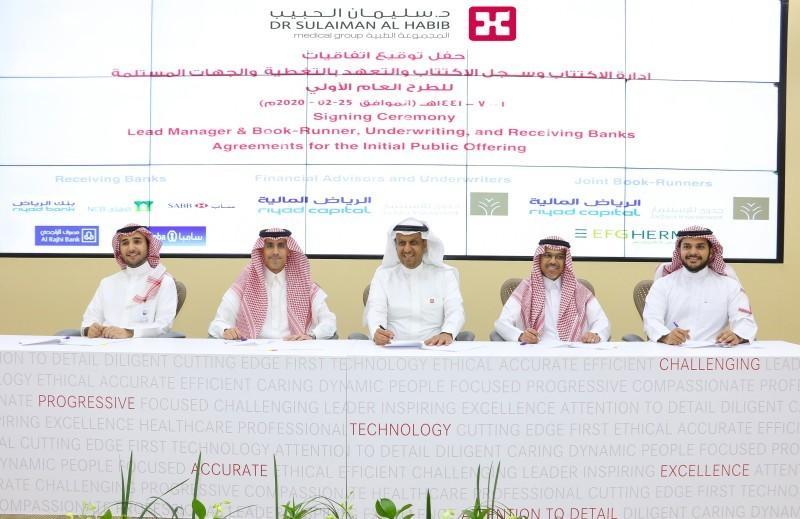 مجموعة سليمان الحبيب خلال توقيع اتفاقات إدارة الاكتتاب مع الجهات المستلمة للطرح الأولي
