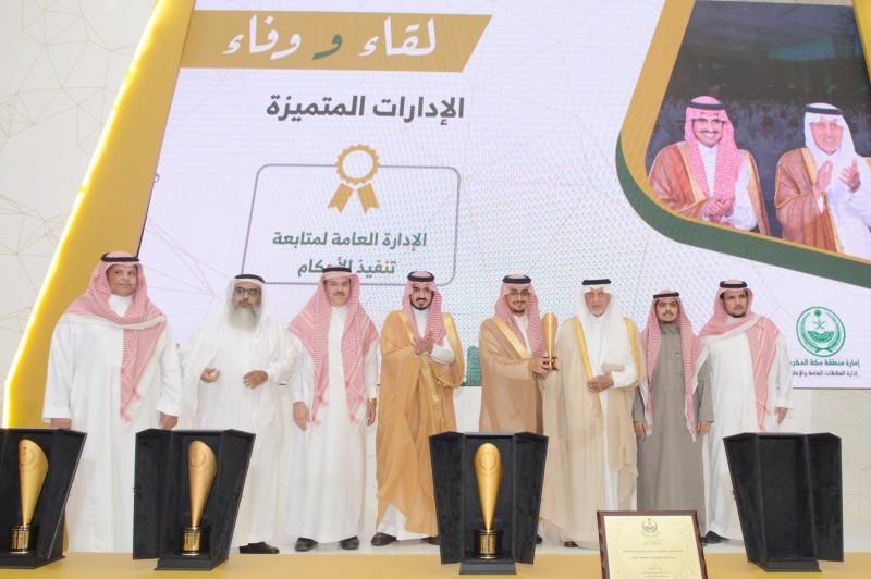 أمير مكة ونائبه خلال تكريم الإدارات المتميزة في الإمارة.