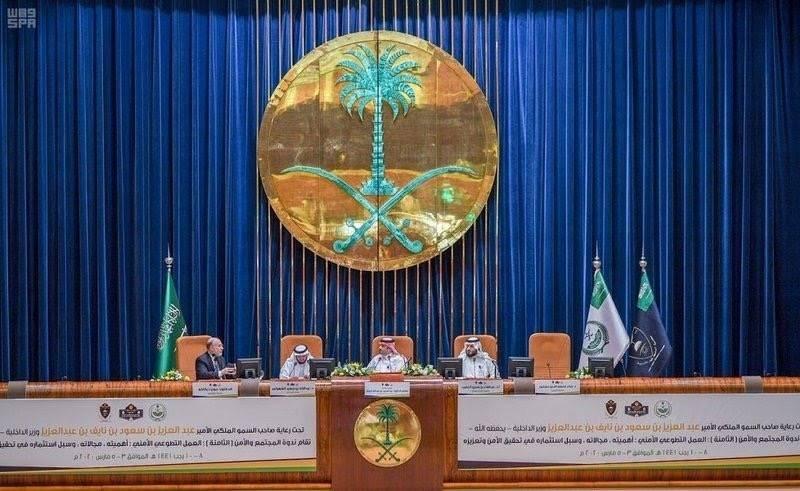 العمل التطوعي الأمني.. ندوة برعاية وزير الداخلية في كلية الملك فهد