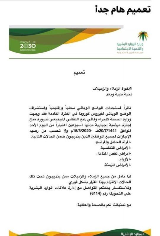 إجازة إجبارية لمن يعانون من 5 حالات أخبار السعودية صحيفة عكاظ