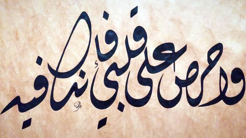الصرامي اتجهت للخط العربي في العام 1434.