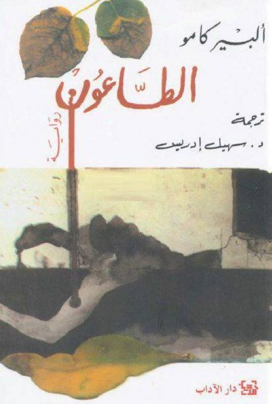 غلاف رواية الطاعون للفرنسي ألبير كامو