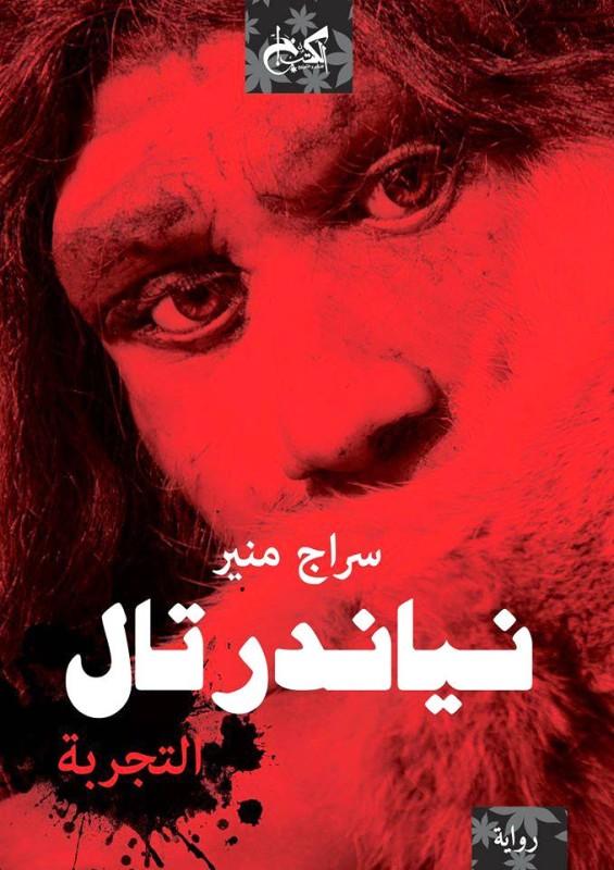 غلاف رواية «نياندرتال» للكاتب سراج منير.