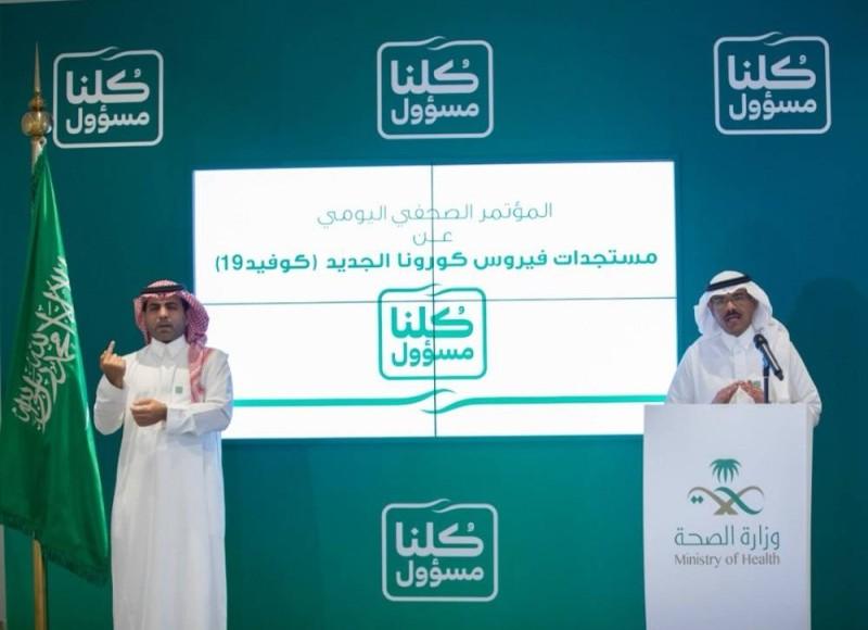 التقرير اليومي لوزارة الصحة السعودية