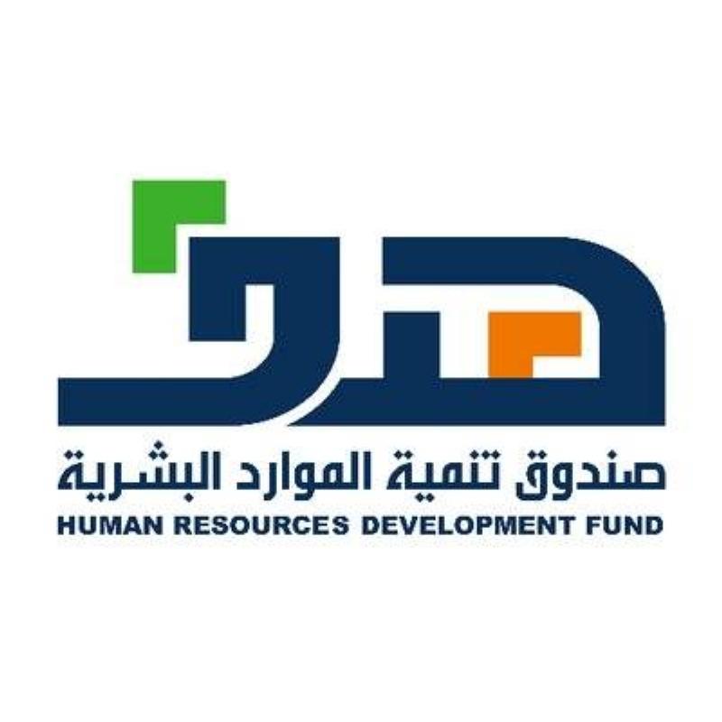 صندو تنمية الموارد البشرية