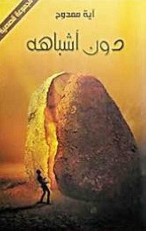 «دون أشباهه».. 19 قصة تجمع الخير والشر