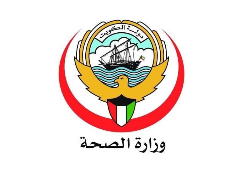 وزارة الصحة الكويتية.