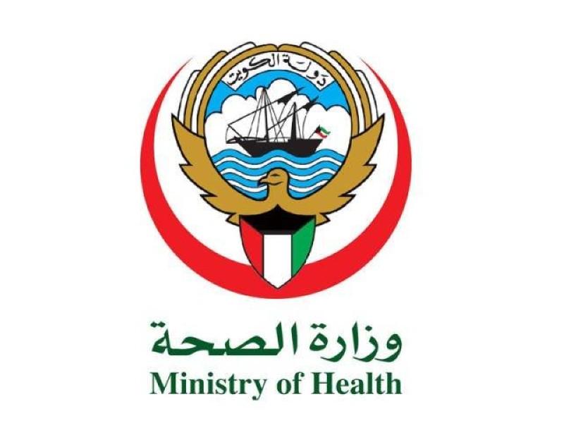 الصحة الكويتية