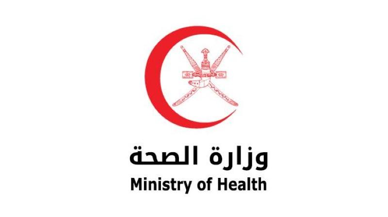 وزارة الصحة سلطنة عُمان.