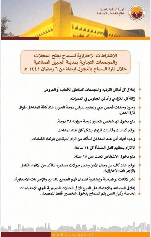 الجبيل الهيئة الملكية تعلن اشتراطات السماح بفتح المحلات التجارية أخبار السعودية صحيقة عكاظ