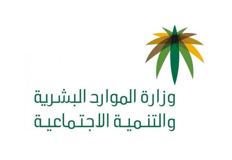 وزارة الموارد البشرية