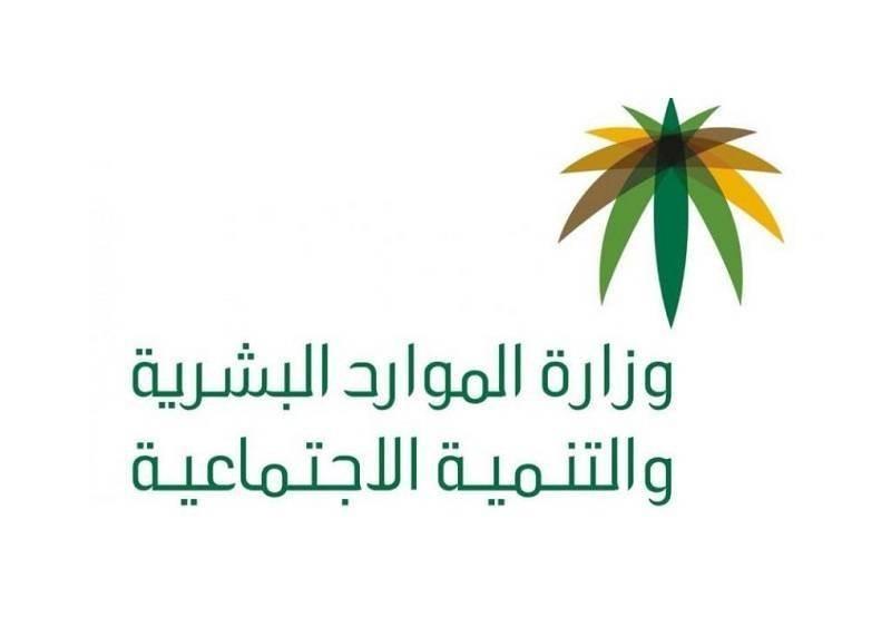 وزارة الموارد البشرية والتنمية الاجتماعية.