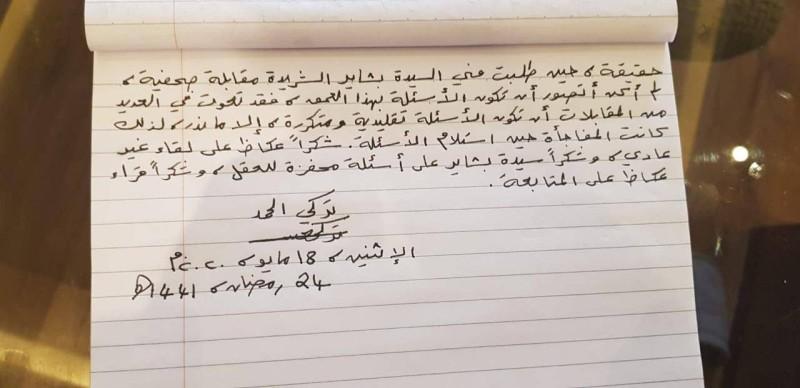رسالة بخط يد تركي الحمد موجهة للزميلة بشاير الشريدة وإلى صحيفة عكاظ وقرائها.