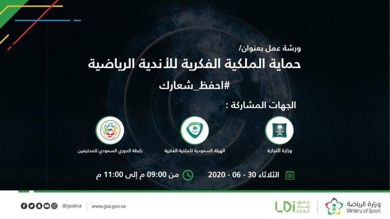 جريدة الرياضية السعودية