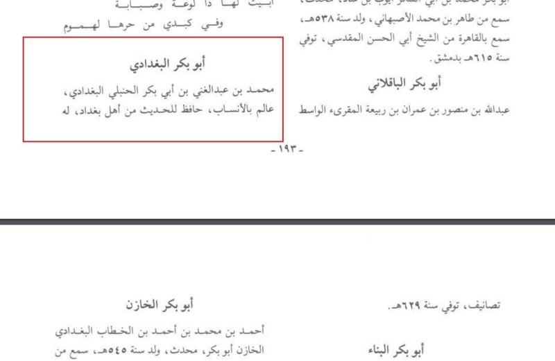 عالم الأنساب «أبو بكر البغدادي» كما هو موضح في معجم الأسماء.