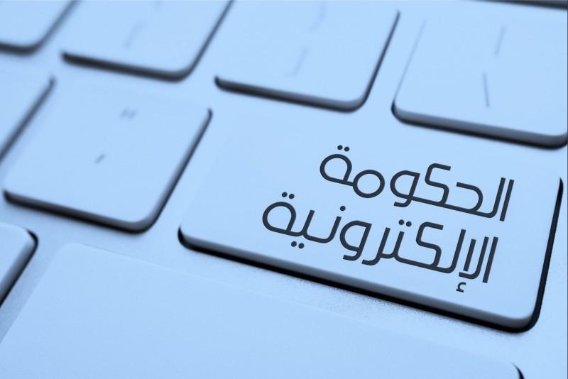 الحكومة-الإلكترونية