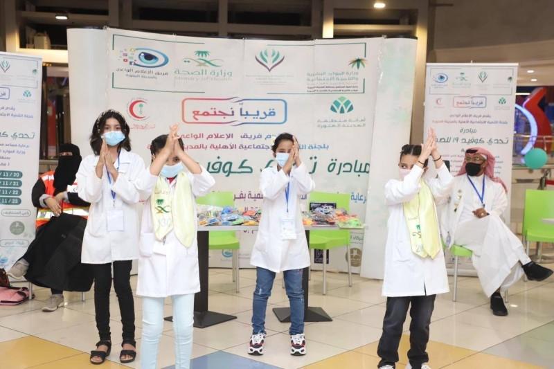 مبادرة «تحدي كوفيد 19 للصغار».