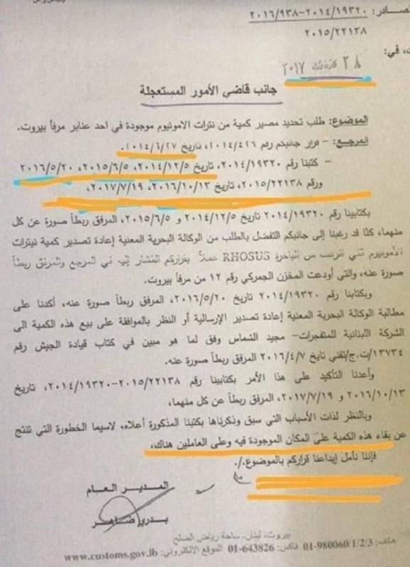 وثيقة الجمارك تطالب القضاء بتحديد مصير نترات الأمونيوم الموجود في أحد عنابر مرفأ بيروت.