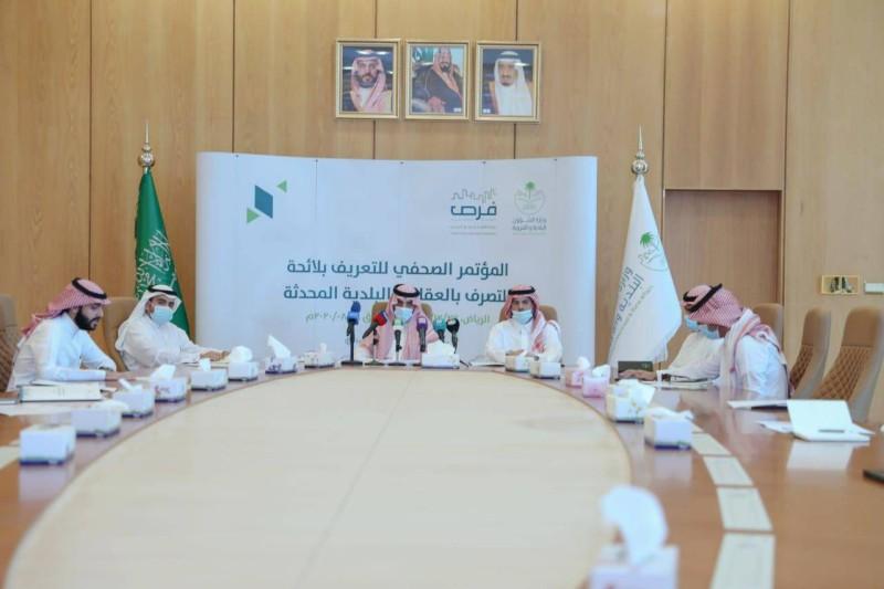المؤتمر الصحفي لإعلان وزارة الشؤون البلدية والقروية تعليمات لائحة التصرف بالعقارات البلدية المحدثة.