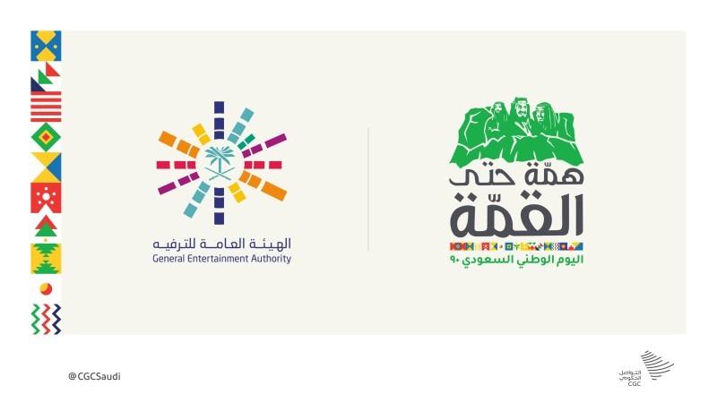 إطلاق الهوية الخاصة باليوم الوطني الـ 90 أخبار السعودية صحيفة عكاظ
