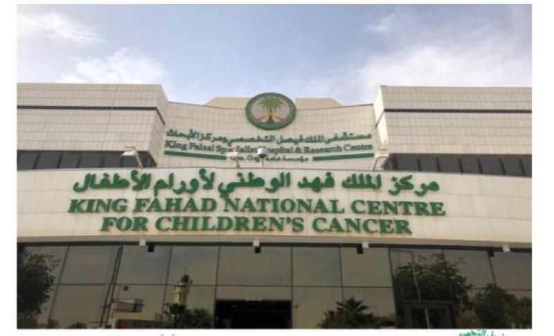 ترشيد البدء بتنفيذ أعمال إعادة تأهيل مباني مركز الملك فهد الوطني لأورام الأطفال أخبار السعودية صحيفة عكاظ