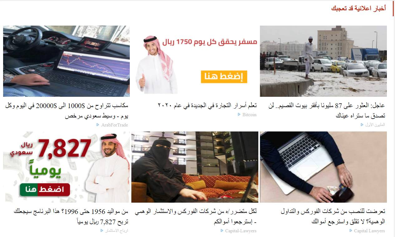عدة إعلانات تروج للفوركس في إحدى الصحف المحلية بصيغة توحي أنها أخبار صادرة من الصحيفة.