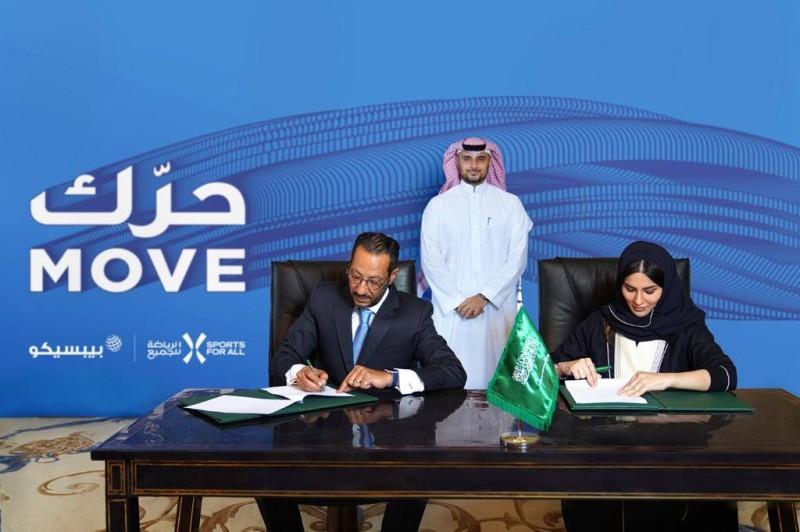 تعاون بين «بيبسيكو» والاتحاد السعودي للرياضة للجميع لتعزيز النشاط البدني في المملكة